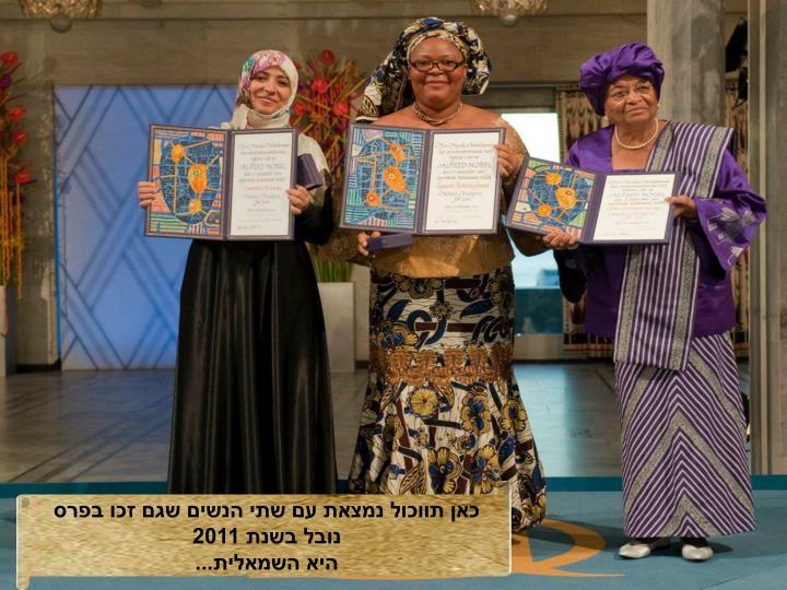 כאן תווכול נמצאת עם שתי הנשים שגם זכו בפרס נובל בשנת 2011