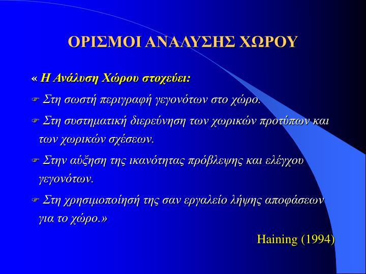 ΟΡΙΣΜΟΙ ΑΝΑΛΥΣΗΣ ΧΩΡΟΥ