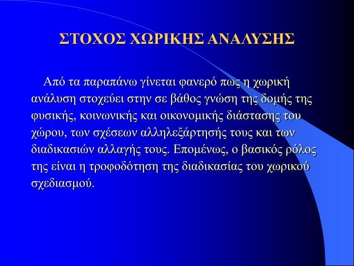 ΣΤΟΧΟΣ ΧΩΡΙΚΗΣ ΑΝΑΛΥΣΗΣ
