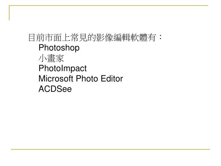 目前市面上常見的影像編輯軟體有: