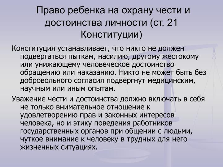 (. 21 )