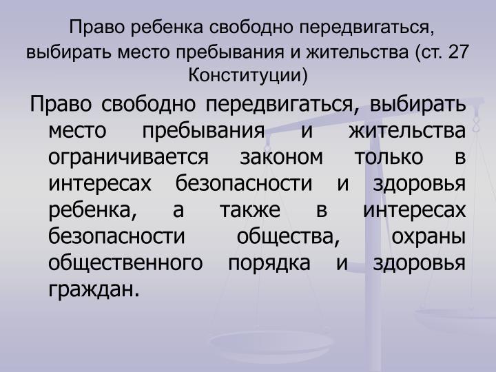 ,      (. 27 )