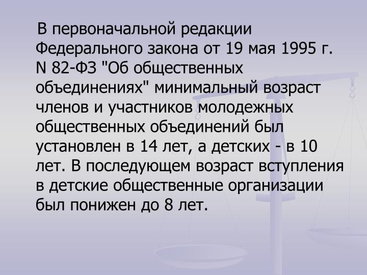 "19  1995 . N 82- ""  ""            14 ,   -  10 .            8 ."