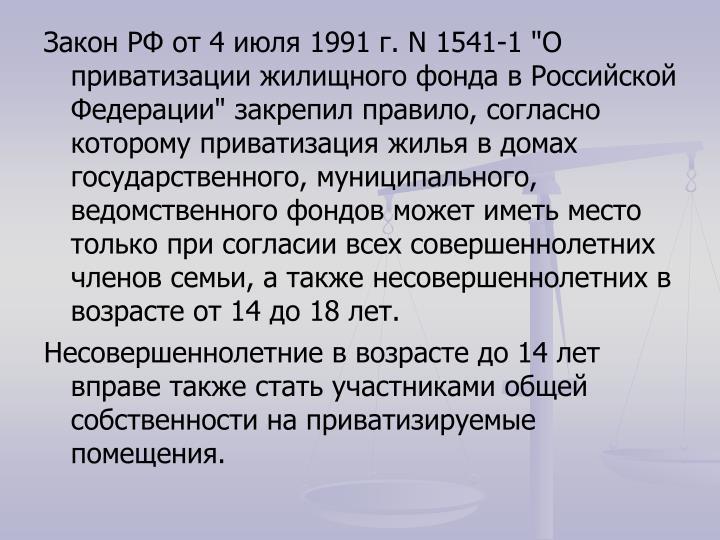 "4  1991 . N 1541-1 ""      ""  ,       , ,            ,       14  18 ."