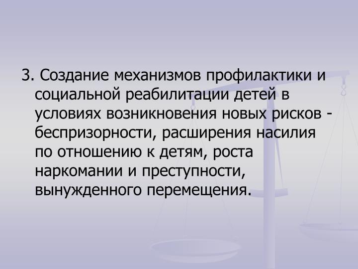 3.             - ,      ,    ,  .