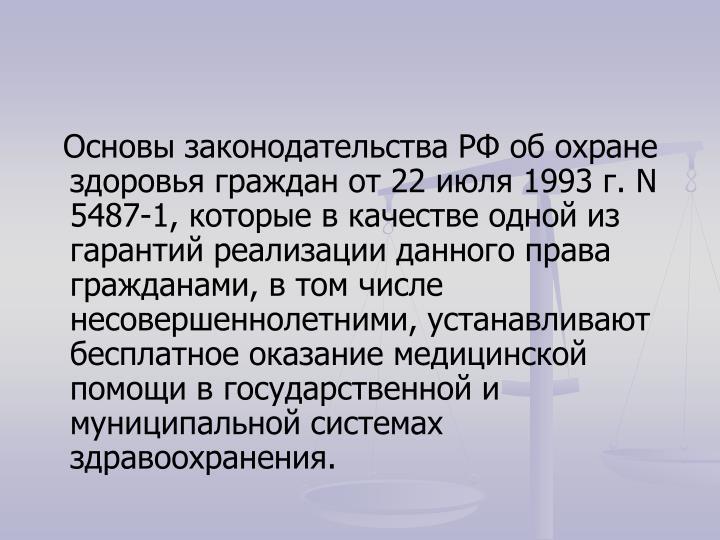 22  1993 . N 5487-1,          ,    ,           .