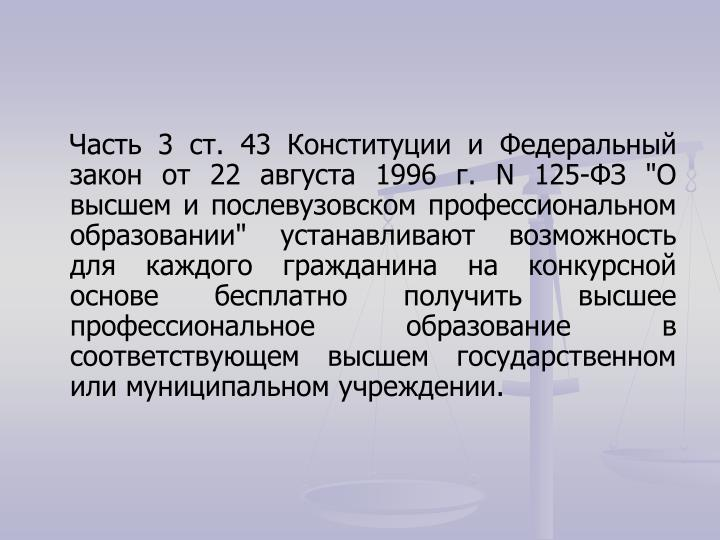 "3 . 43      22  1996 . N 125- ""     ""                    ."