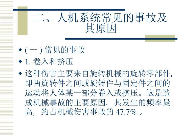 二、人机系统常见的事故及其原因