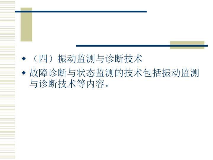 (四)振动监测与诊断技术
