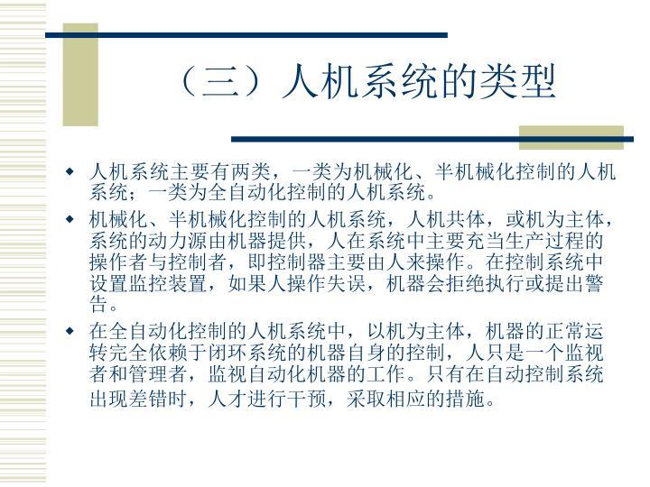 (三)人机系统的类型