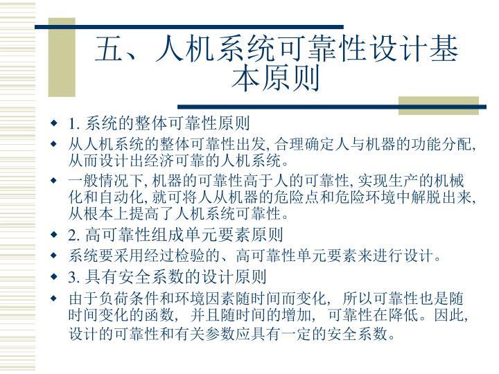 五、人机系统可靠性设计基本原则