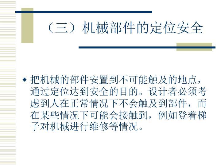 (三)机械部件的定位安全