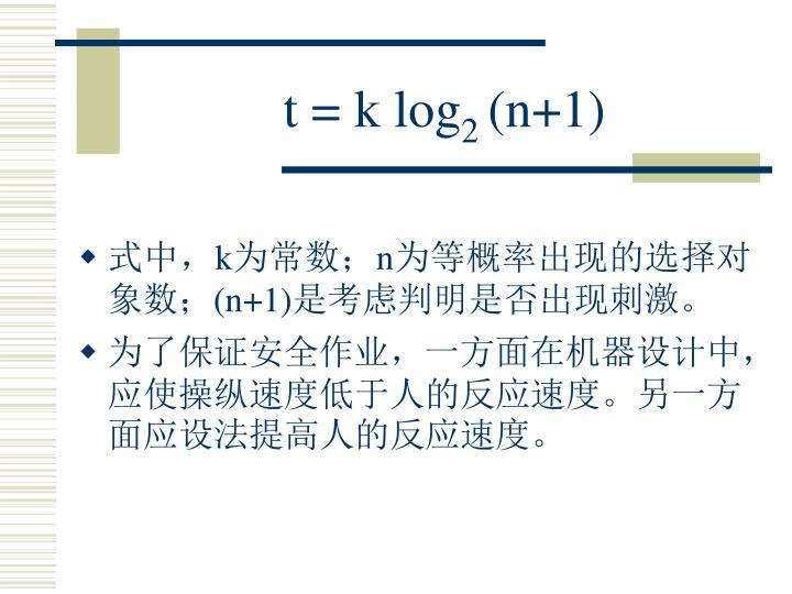t = k log