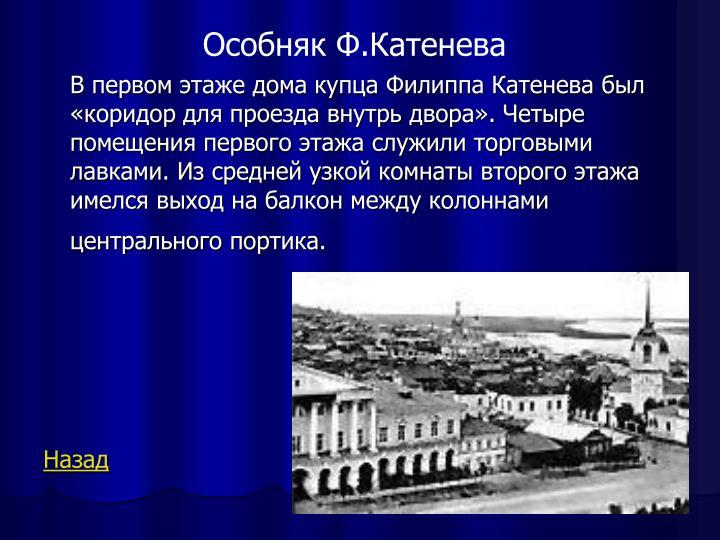 Особняк Ф.Катенева
