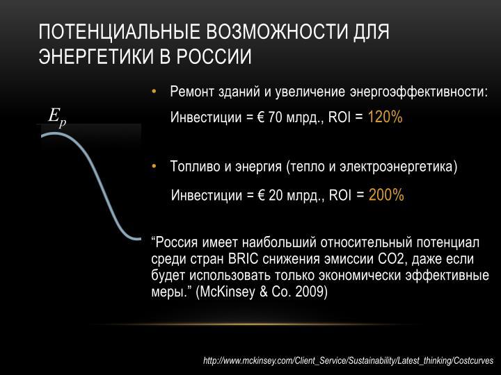 Потенциальные возможности для энергетики в России