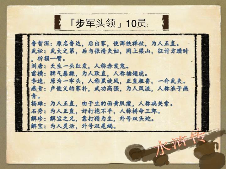 「步军头领」10员