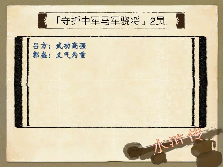 「守护中军马军骁将」2员