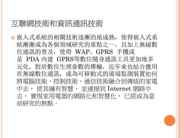 互聯網技術和資訊通訊技術