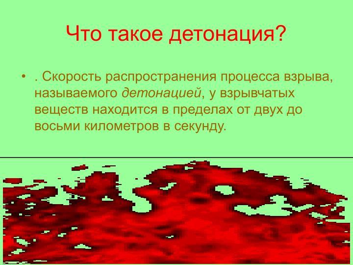 Что такое детонация?