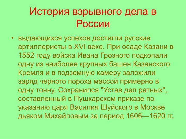 История взрывного дела в России