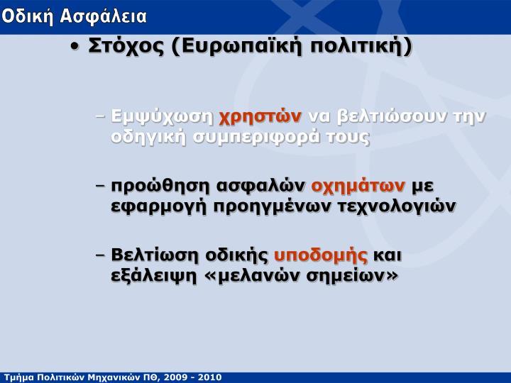 Στόχος (Ευρωπαϊκή πολιτική)