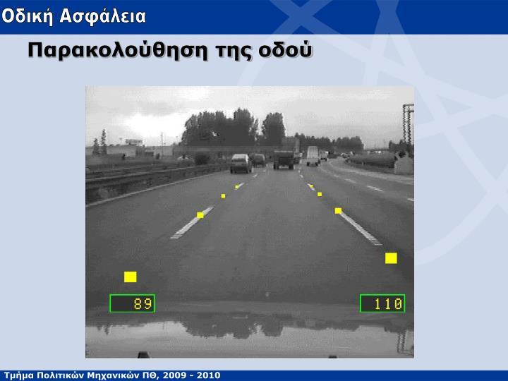 Παρακολούθηση της οδού