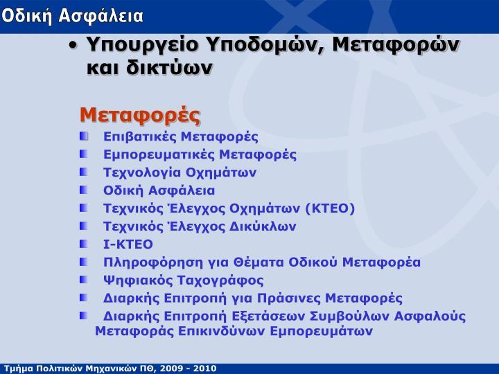 Υπουργείο Υποδομών, Μεταφορών και δικτύων