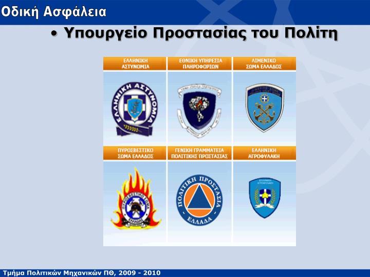 Υπουργείο Προστασίας του Πολίτη