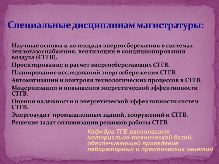 Специальные дисциплинам магистратуры: