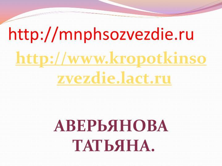 http://mnphsozvezdie.ru