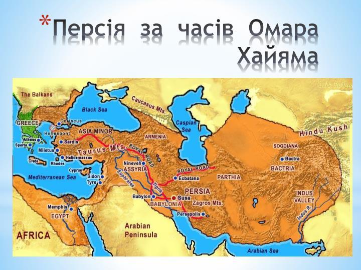 Персія  за  часів  Омара  Хайяма