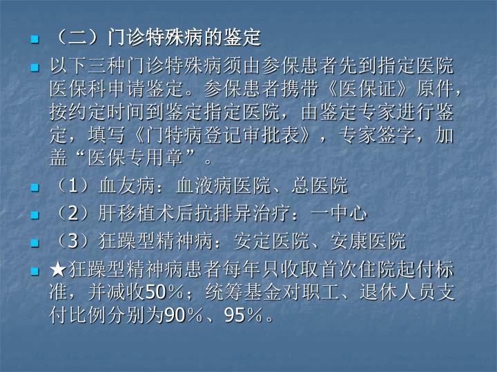 (二)门诊特殊病的鉴定