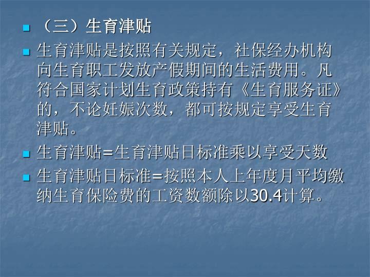 (三)生育津贴
