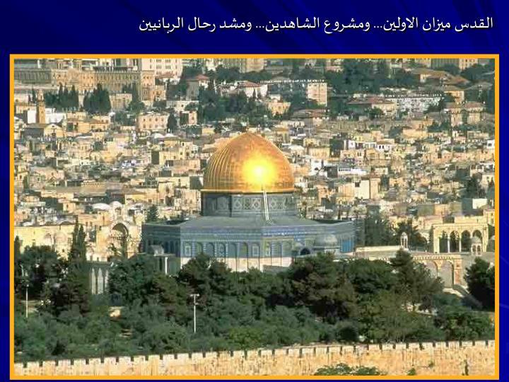 القدس ميزان الاولين... ومشروع الشاهدين... ومشد رحال الربانيين