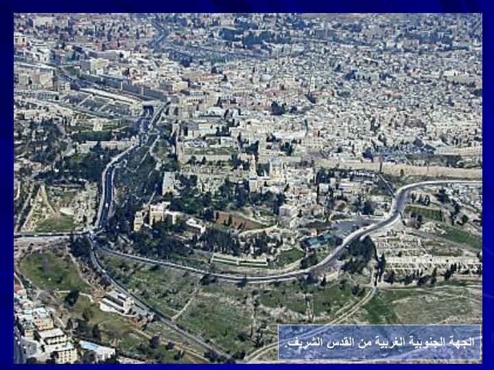 الجهة الجنوبية الغربية من القدس الشريف.