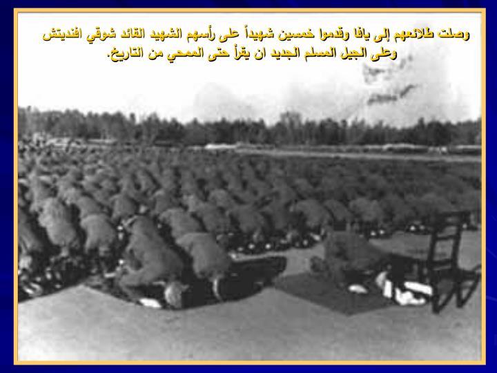 وصلت طلائعهم إلى يافا وقدموا خمسين شهيداً على رأسهم الشهيد القائد شوقي افنديتش