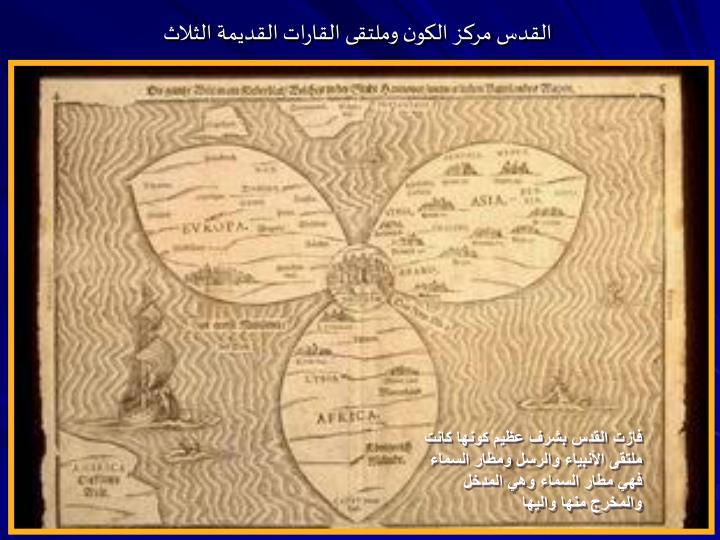 القدس مركز الكون وملتقى القارات القديمة الثلاث