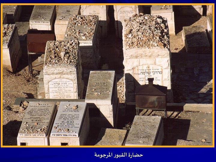 حضارة القبور المرجومة