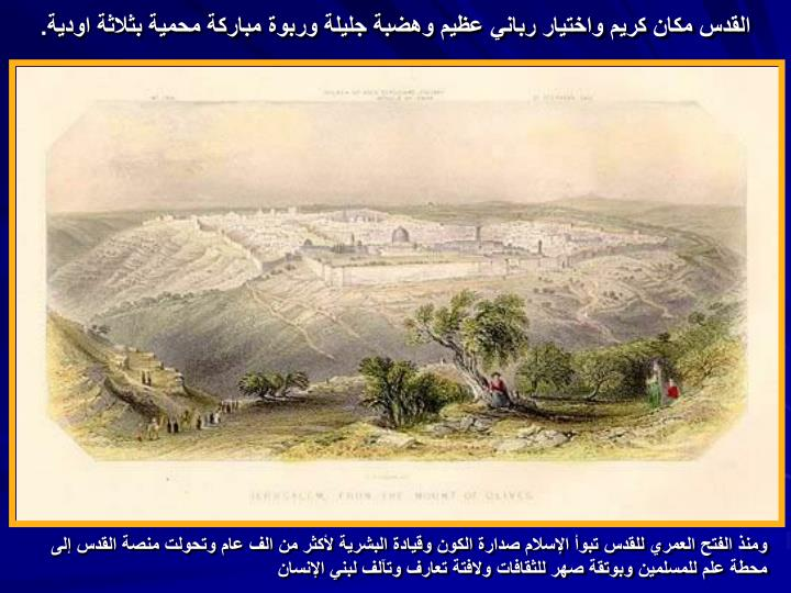القدس مكان كريم واختيار رباني عظيم وهضبة جليلة وربوة مباركة محمية بثلاثة اودية.