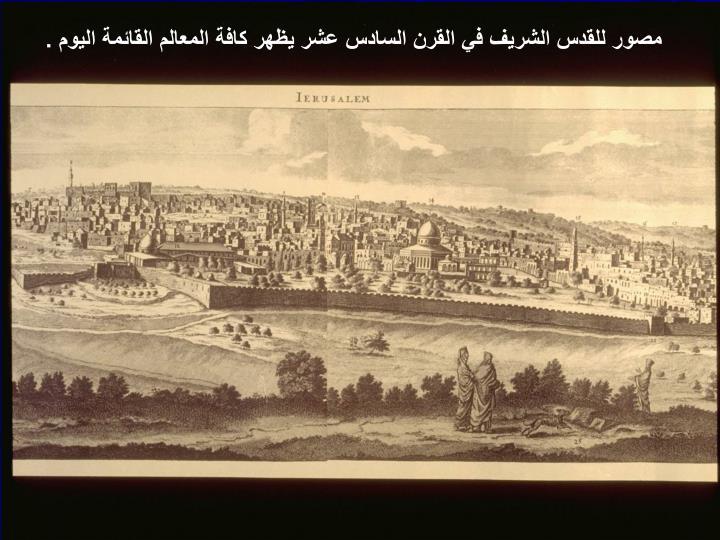 مصور للقدس الشريف في القرن السادس عشر يظهر كافة المعالم القائمة اليوم .
