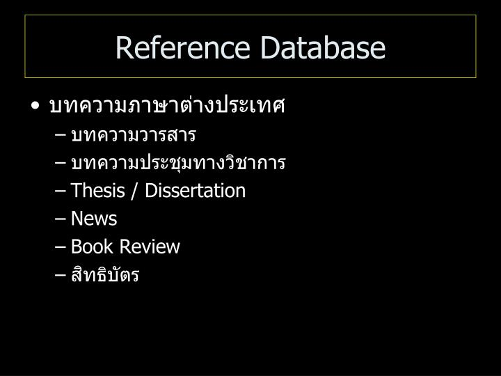Reference Database