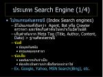 search engine 1 4