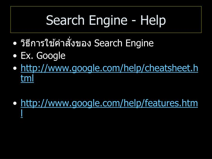 Search Engine - Help