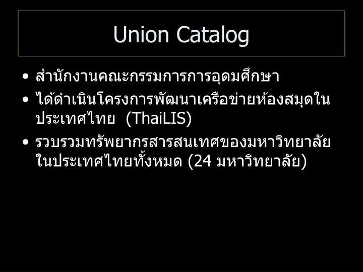 Union Catalog