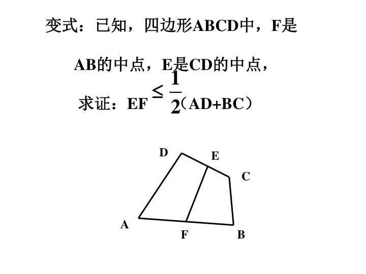 变式:已知,四边形