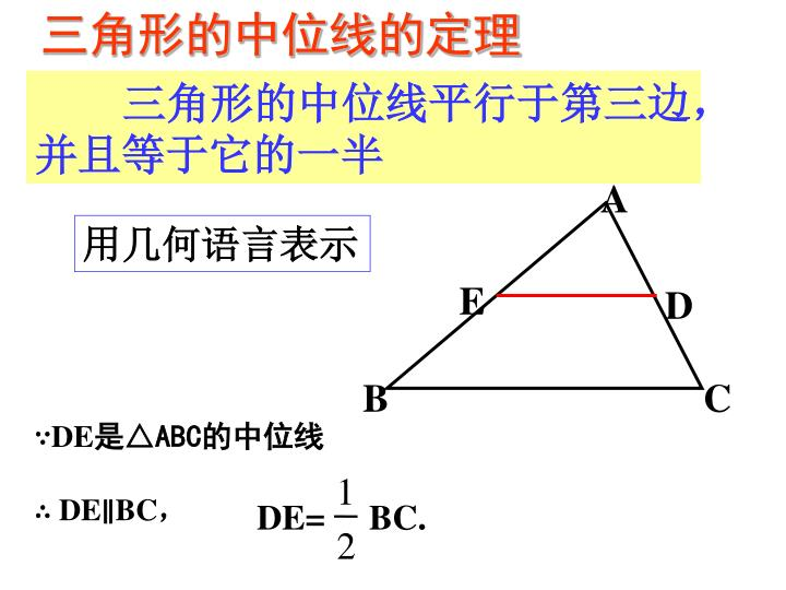 三角形的中位线的定理