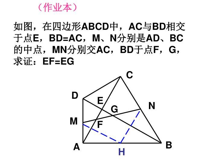 (作业本)