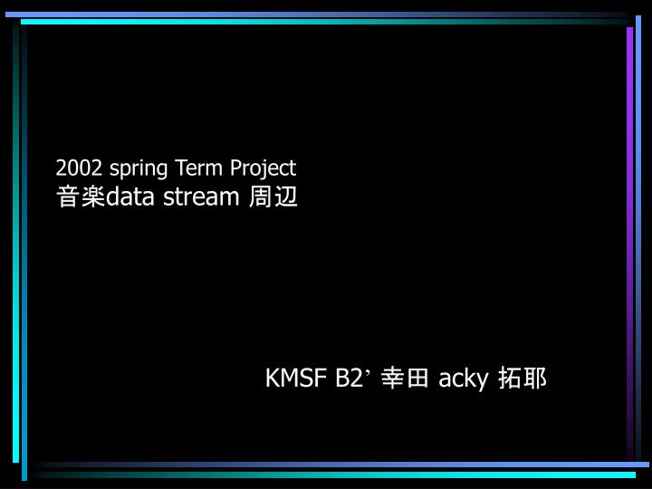 2002 spring term project data stream