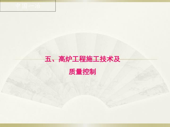 五、高炉工程施工技术及质量控制