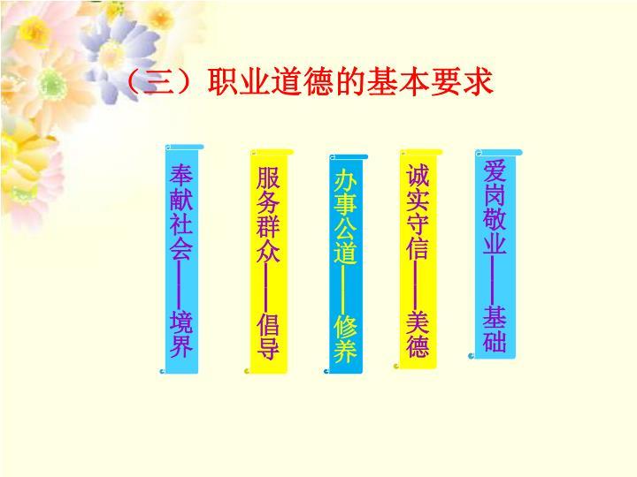 (三)职业道德的基本要求